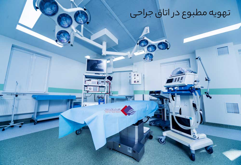 اهمیت تهویه مطبوع در اتاق جراحی