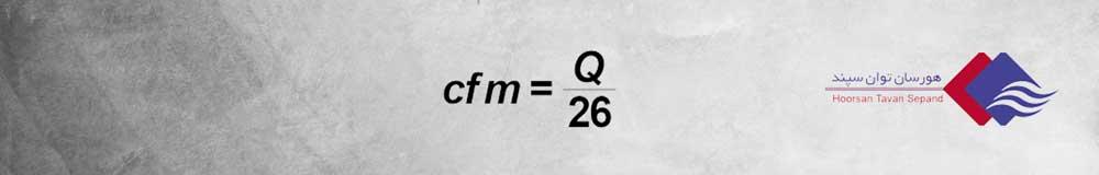 فرمول محاسبه تقریبی ظرفیت فن کویل