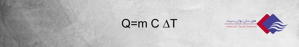 فرمول محاسبه ظرفیت فن کویل